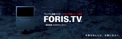 newforis03.jpg